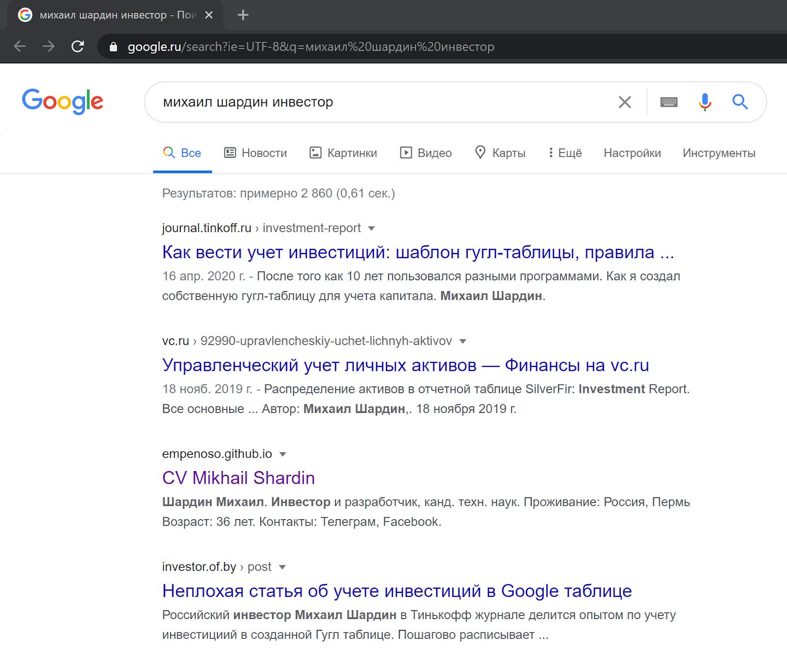 Как стать экспертом для поисковых систем - 9