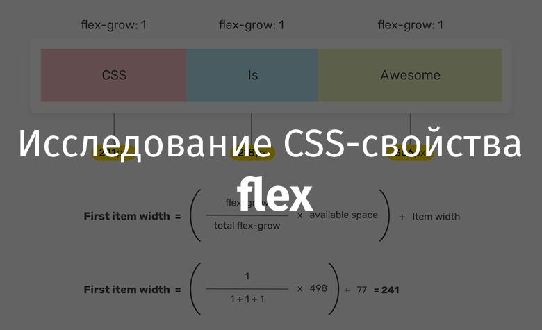 Исследование CSS-свойства flex - 1