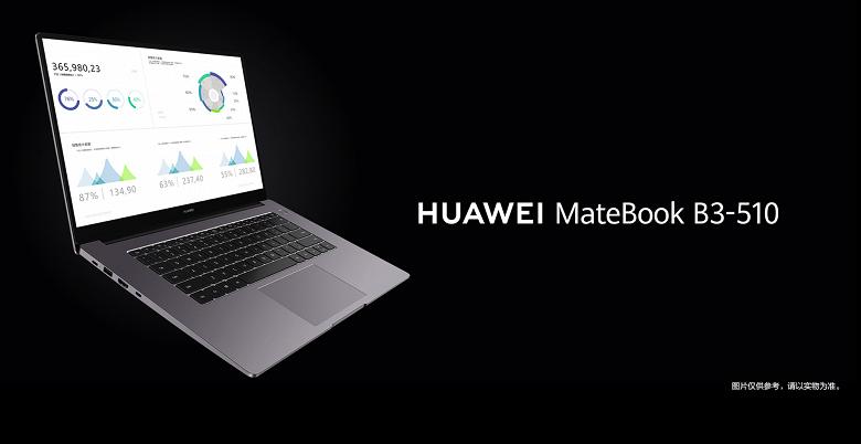 Core i7, 16 ГБ ОЗУ, SSD 512 ГБ и GeForce MX350. Ноутбуки для чиновников по-китайски
