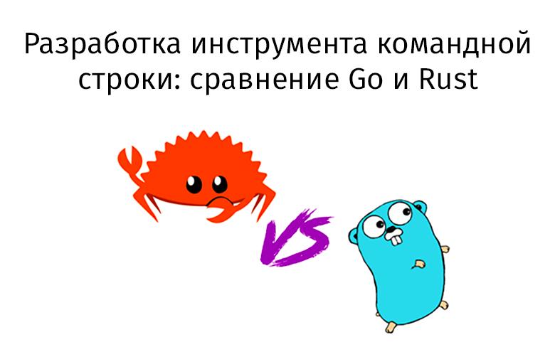 Разработка инструмента командной строки: сравнение Go и Rust - 1