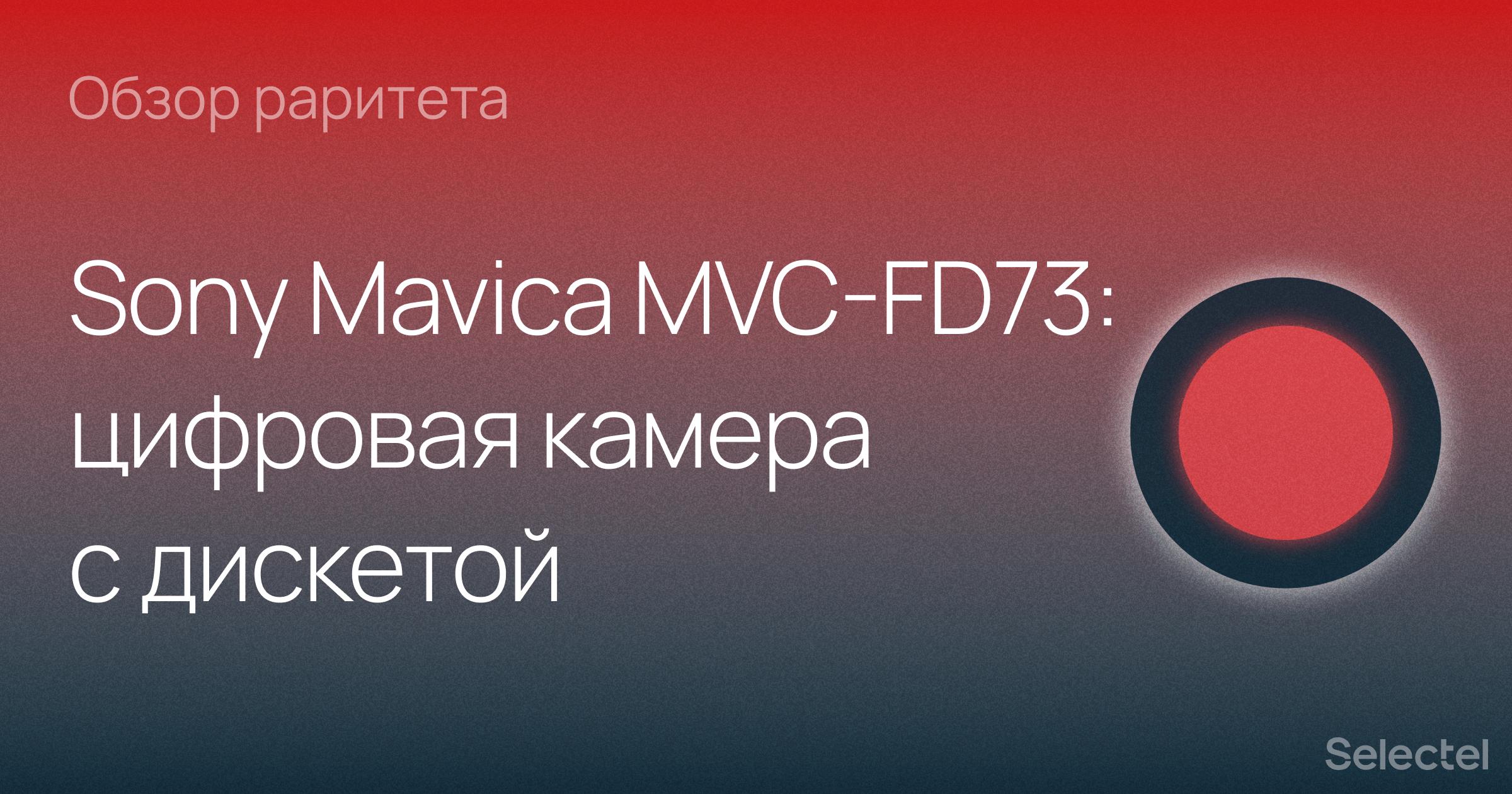 Цифровая камера с дискетой: обозреваем Sony Mavica MVC-FD73 - 1
