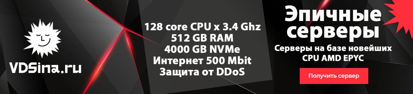 Пора переходить в красный лагерь: выбираем лучший AMD EPYC для сервера - 4