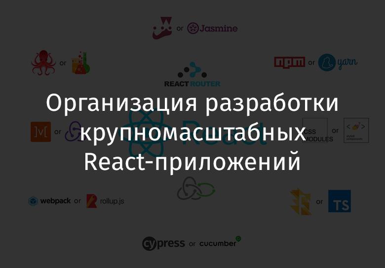 Организация разработки крупномасштабных React-приложений - 1