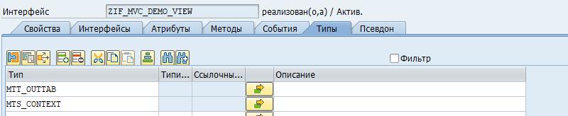 Реализация MVVM в ABAP - 10