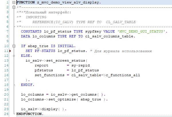 Реализация MVVM в ABAP - 13