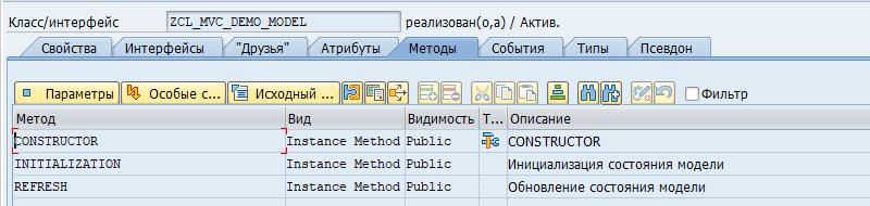 Реализация MVVM в ABAP - 5