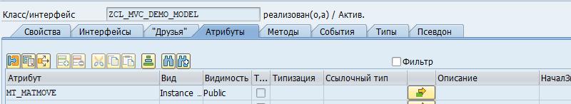 Реализация MVVM в ABAP - 6