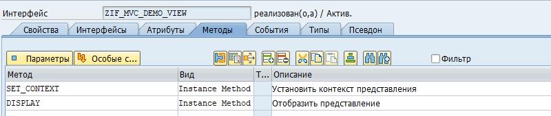 Реализация MVVM в ABAP - 8