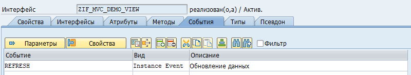 Реализация MVVM в ABAP - 9