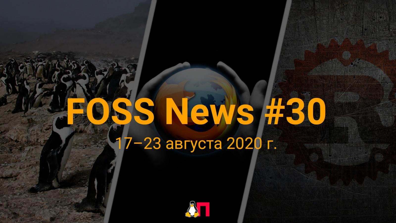 FOSS News №30 – дайджест новостей свободного и открытого ПО за 17–23 августа 2020 года - 1