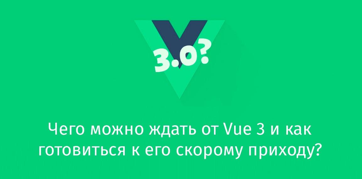Чего можно ждать от Vue 3 и как готовиться к его скорому приходу? - 1
