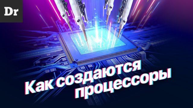 Как на самом деле делают процессоры? РАЗБОР - 15