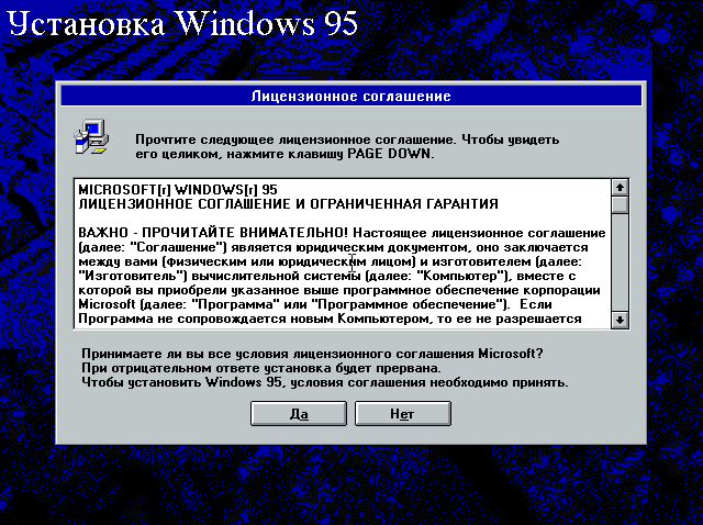 Windows 95 исполнилось 25 лет - 3