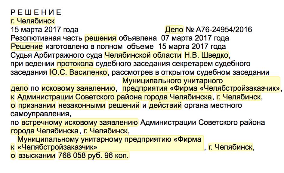 Проект Natasha. Набор качественных открытых инструментов для обработки естественного русского языка (NLP) - 16