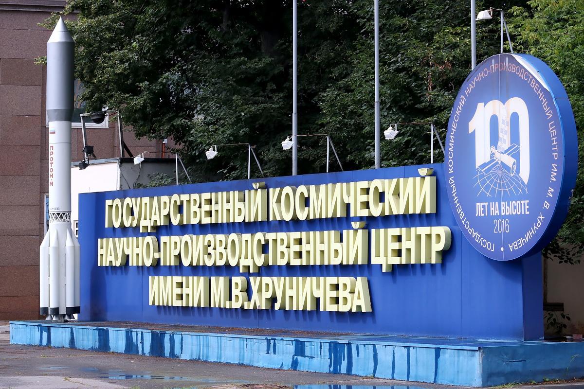 Проводы российской «Науки» - 4