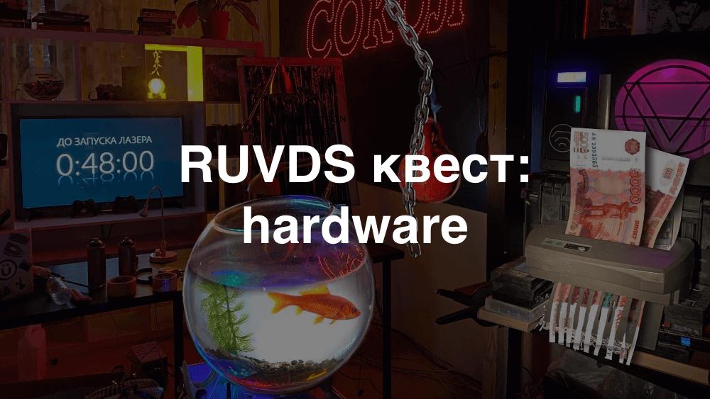 Железо проекта: как мы строили комнату с хакерским квестом - 1