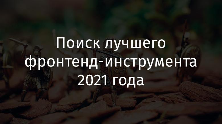 Поиск лучшего фронтенд-инструмента 2021 года - 1