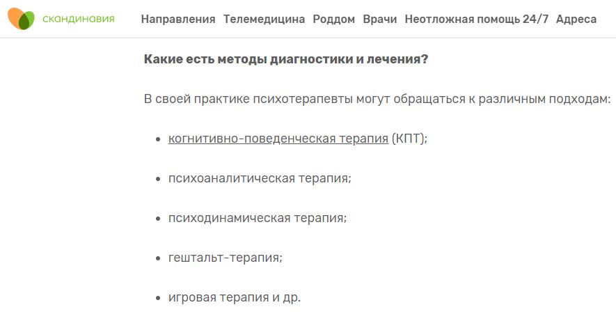 Почему психоанализ так популярен в России и как обманывают пациентов - 2