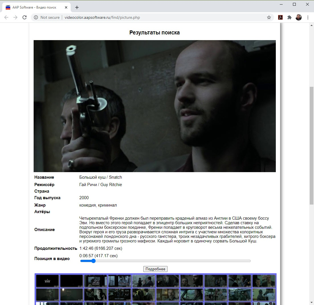 Технология видео поиска «Video Color» - 11