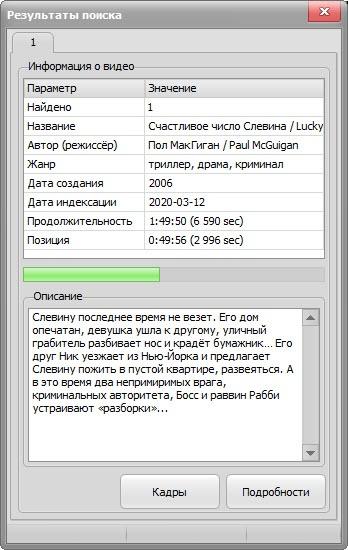 Технология видео поиска «Video Color» - 14