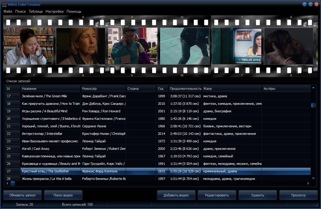 Технология видео поиска «Video Color» - 16