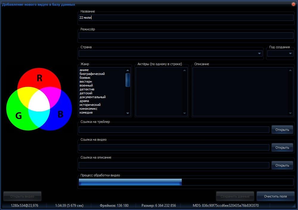 Технология видео поиска «Video Color» - 17