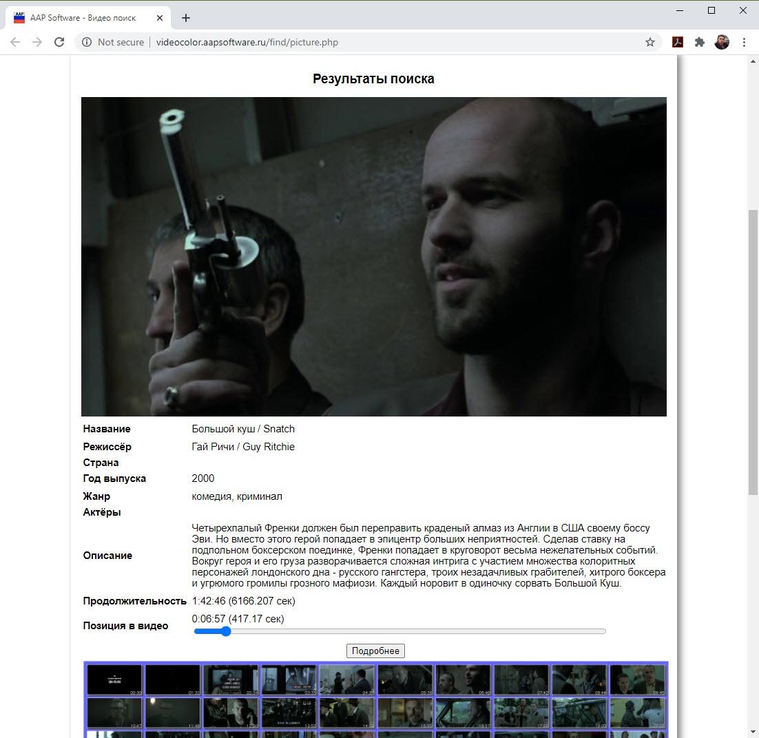 Технология видео поиска «Video Color» - 1