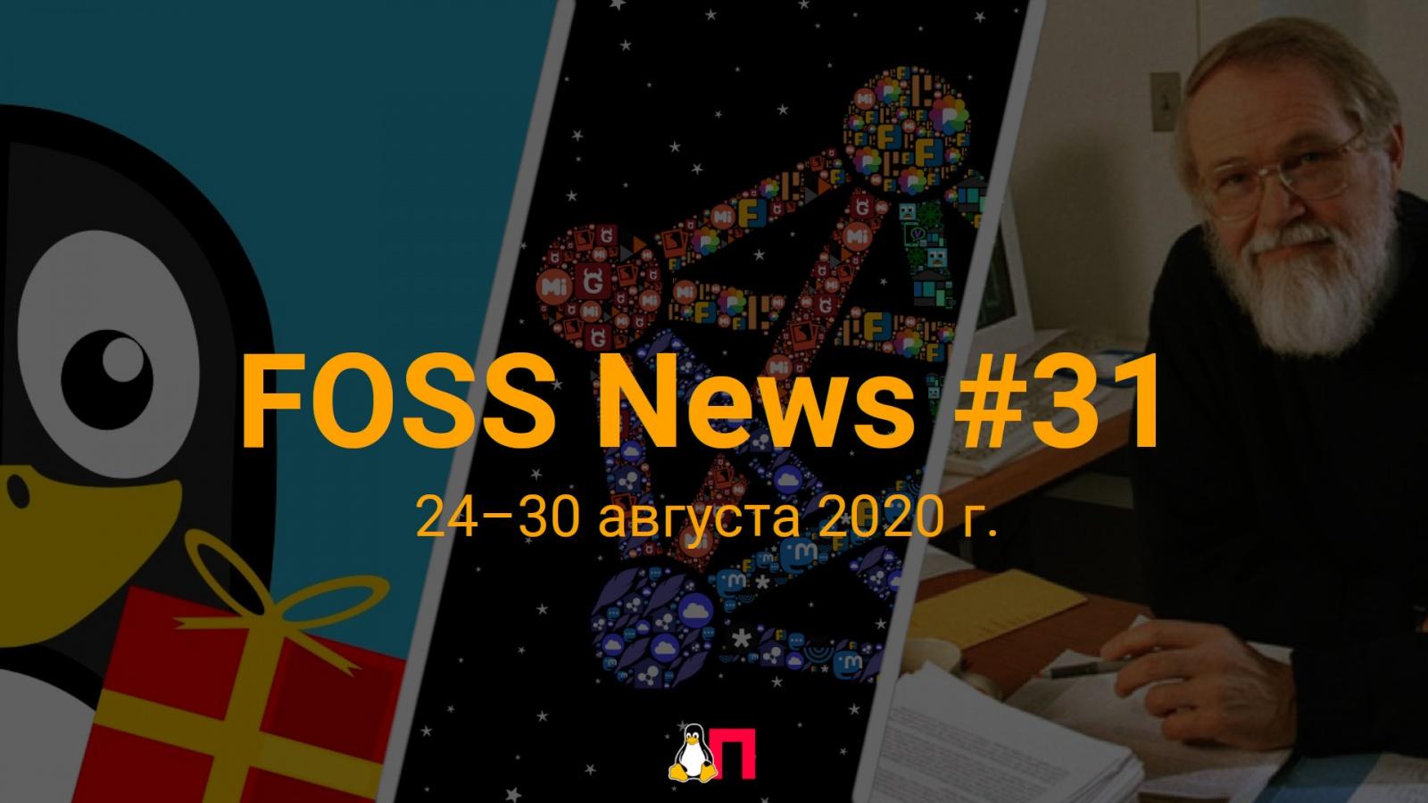 FOSS News №31 – дайджест новостей свободного и открытого ПО за 24-30 августа 2020 года - 1