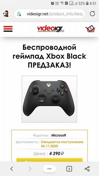 Xbox Series X в России – 6 ноября