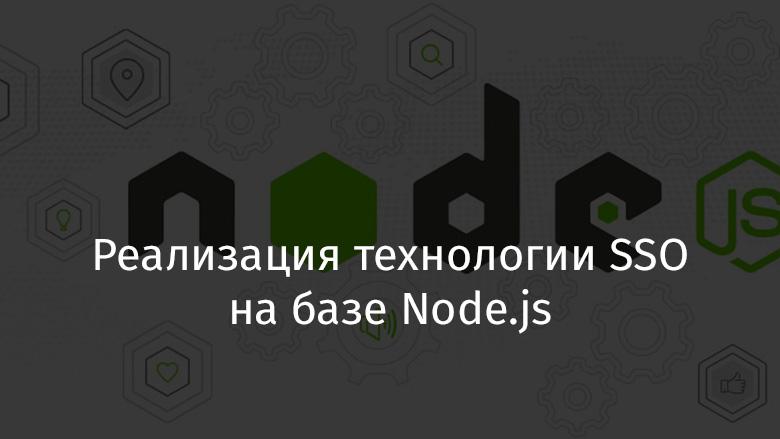 Реализация технологии SSO на базе Node.js - 1