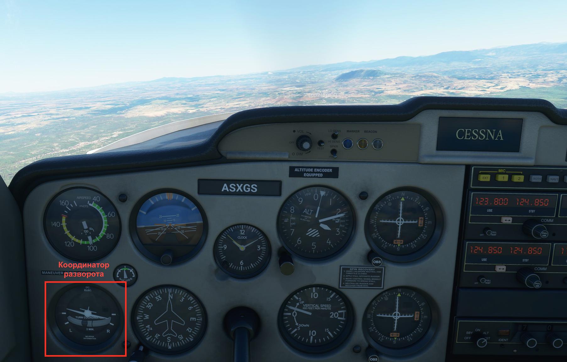 Гайд по Flight Simulator от пилотов: учимся управлять самолетом - 10