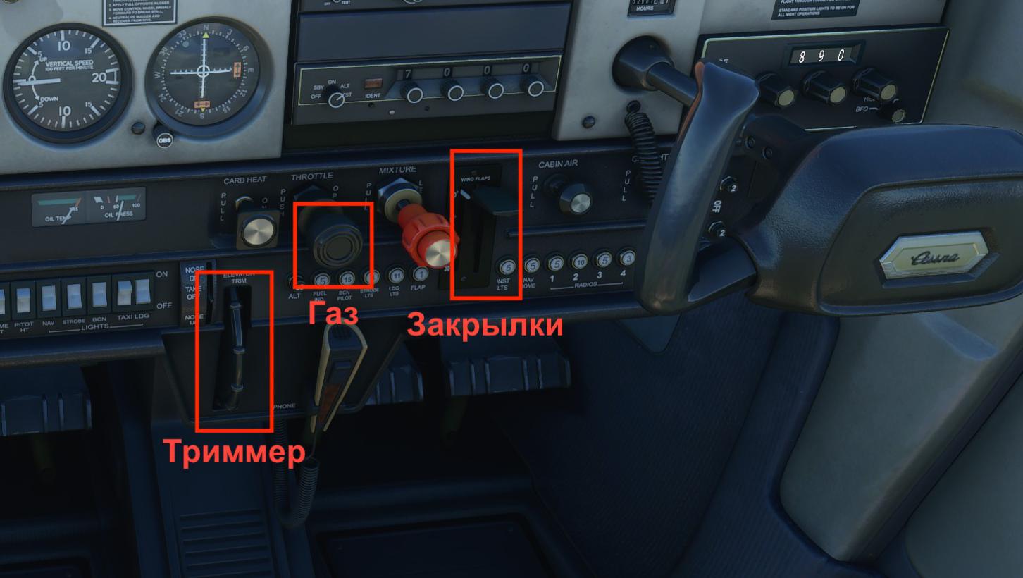 Гайд по Flight Simulator от пилотов: учимся управлять самолетом - 5