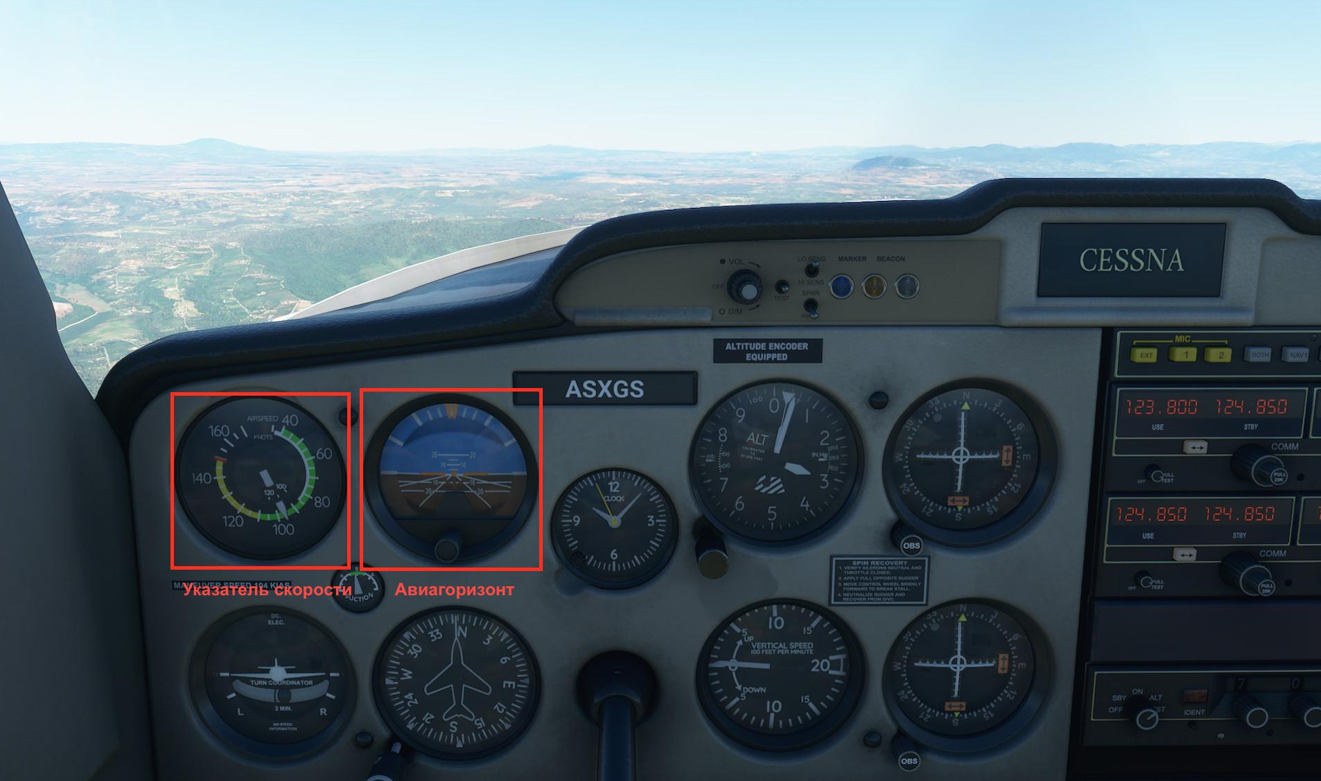 Гайд по Flight Simulator от пилотов: учимся управлять самолетом - 6