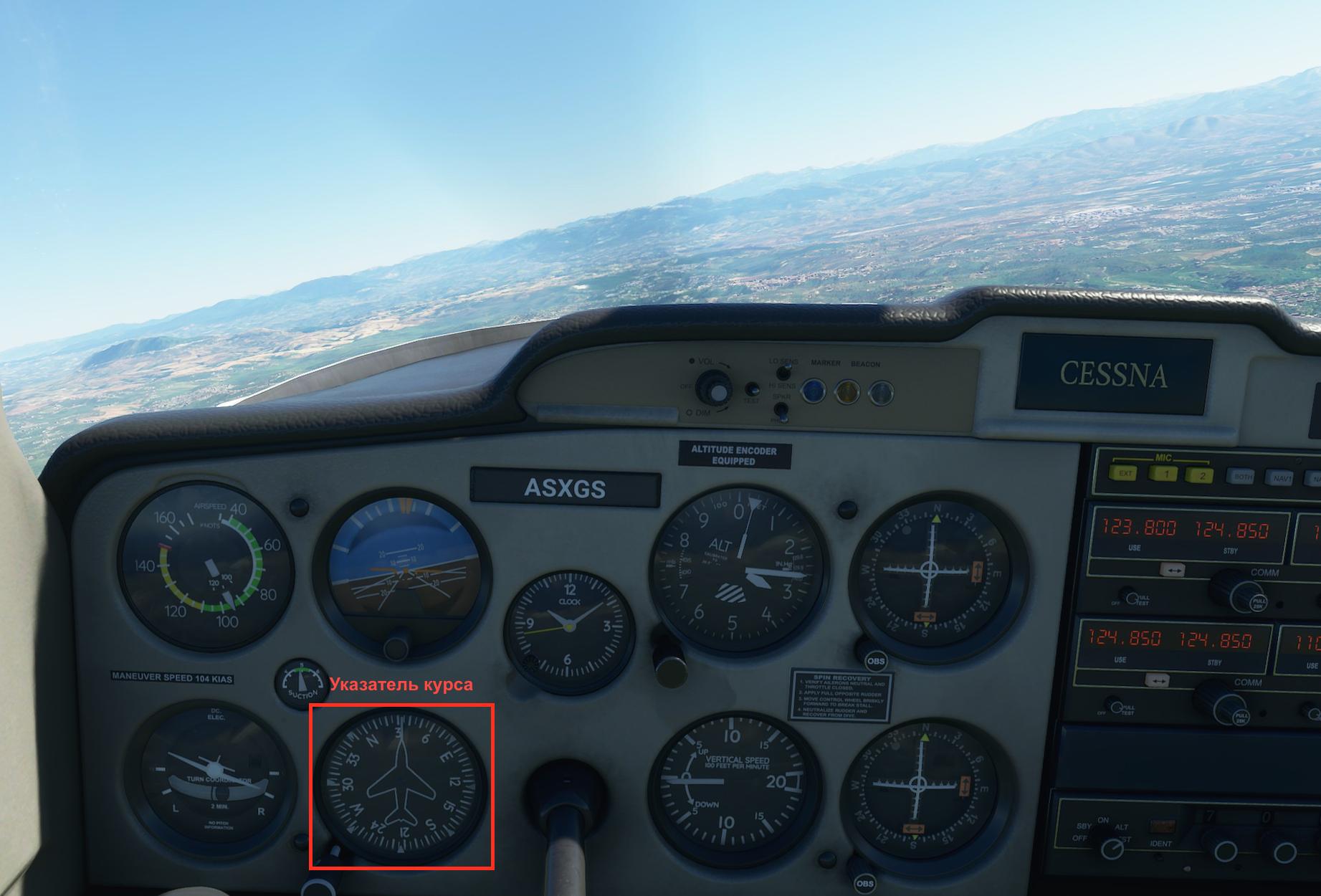Гайд по Flight Simulator от пилотов: учимся управлять самолетом - 9