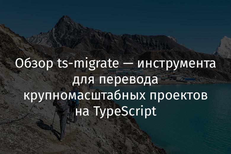 Обзор ts-migrate — инструмента для перевода крупномасштабных проектов на TypeScript - 1