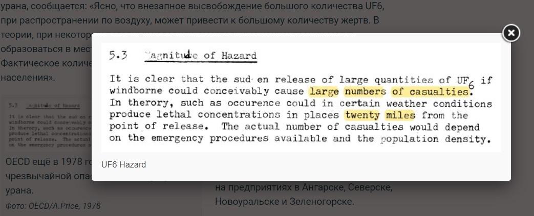 Ввоз немецких урановых хвостов в Россию. Часть 3: Риски и опасности при обращении с ОГФУ - 2