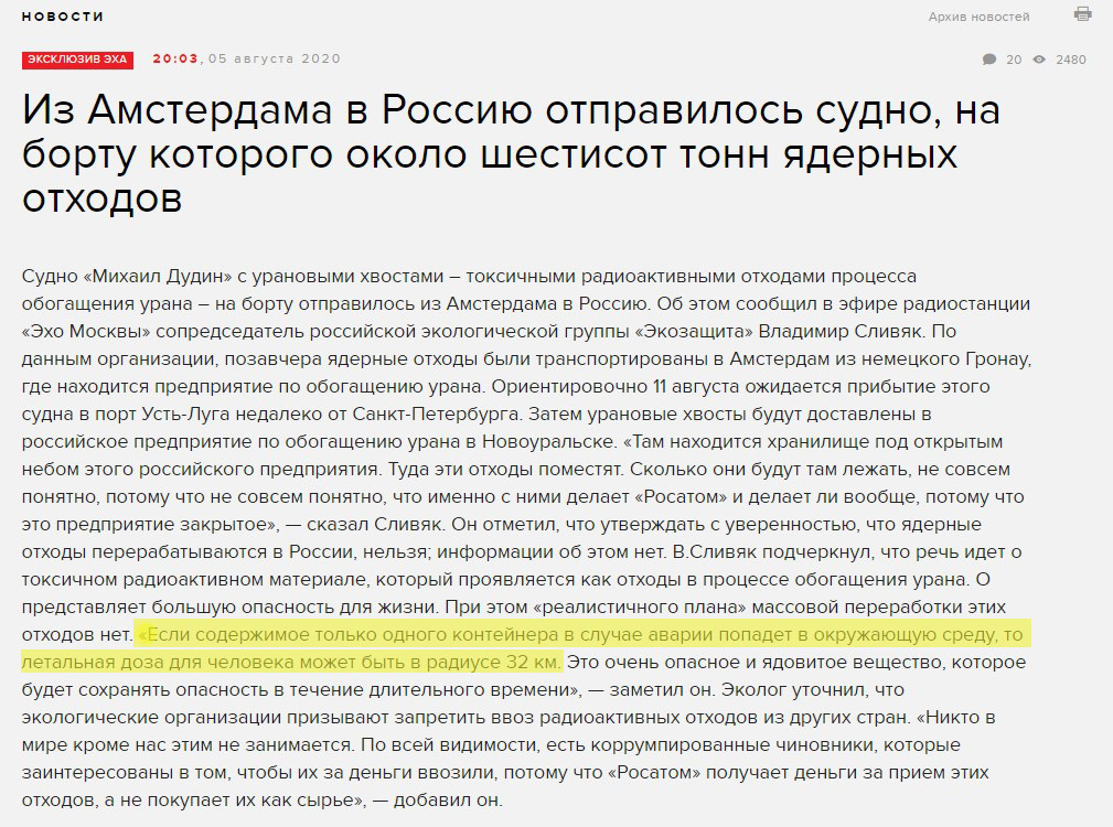 Ввоз немецких урановых хвостов в Россию. Часть 3: Риски и опасности при обращении с ОГФУ - 4