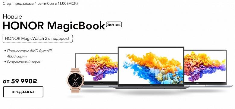 Новые Honor MagicBook и MagicBook Pro уже появились в России