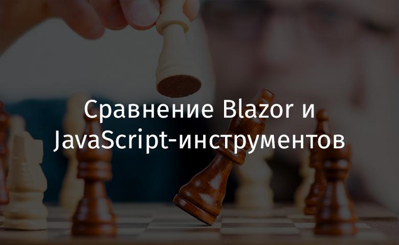 Сравнение Blazor и JavaScript-инструментов - 1