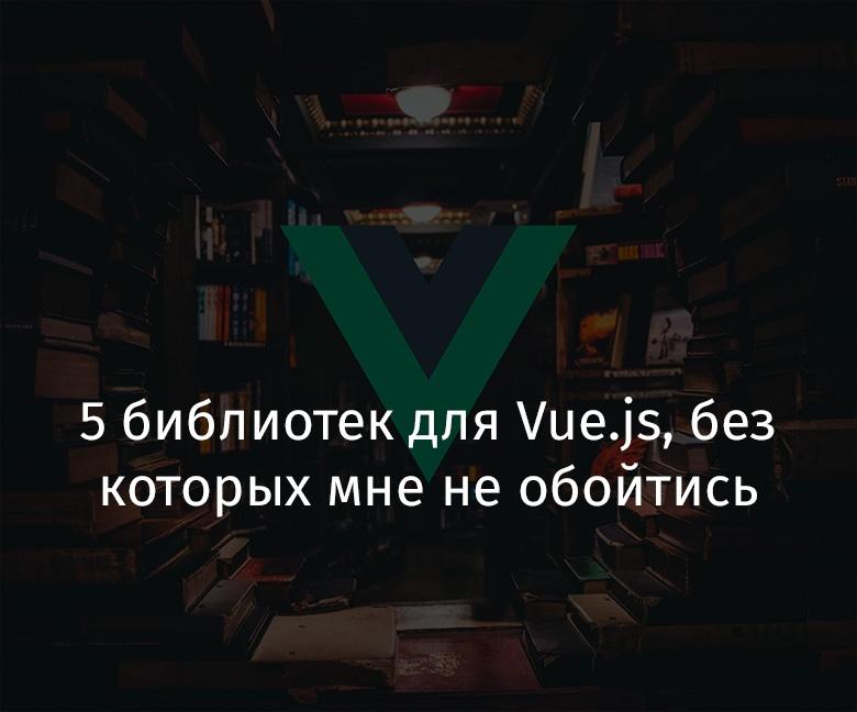 5 библиотек для Vue.js, без которых мне не обойтись - 1