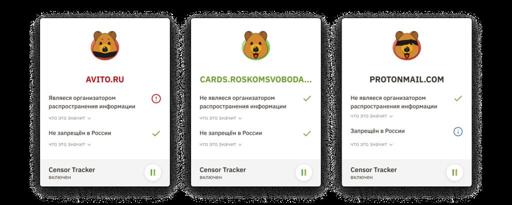 Censor Tracker – программное решение по обеспечению права на доступ к Интернету. Источник:  https://habr.com/ru/company/roskomsvoboda/blog/515132/