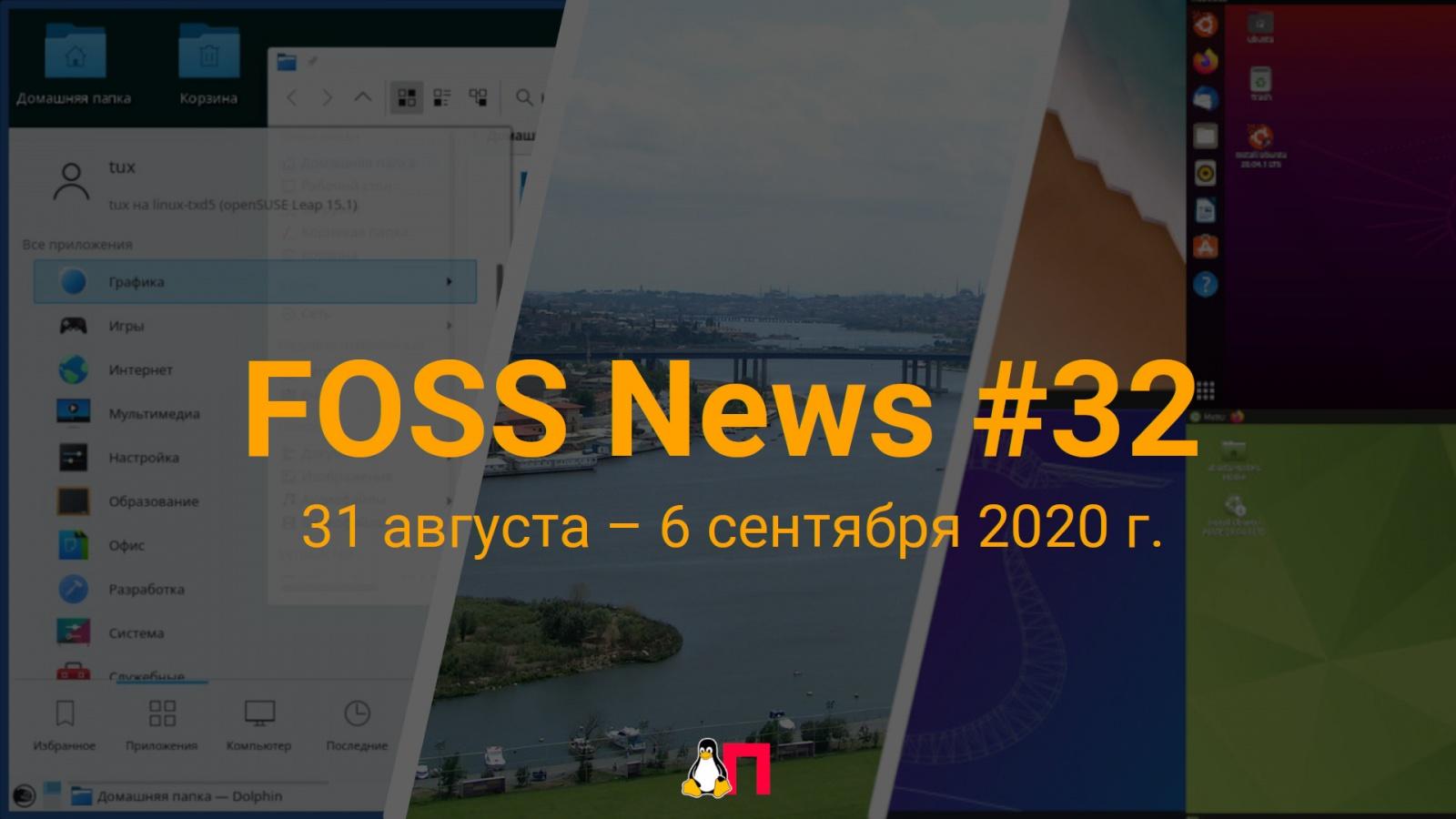 FOSS News №32 – дайджест новостей свободного и открытого ПО за 31 августа — 6 сентября 2020 года - 1