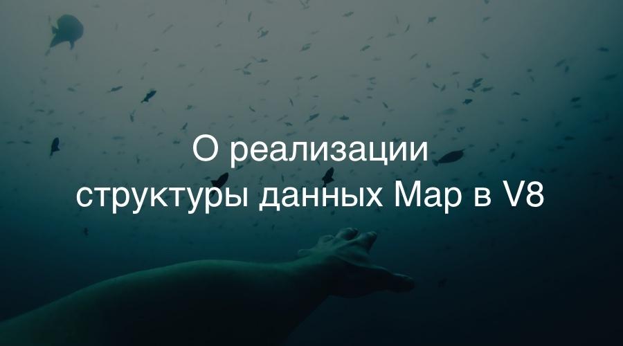 О реализации структуры данных Map в V8 - 1