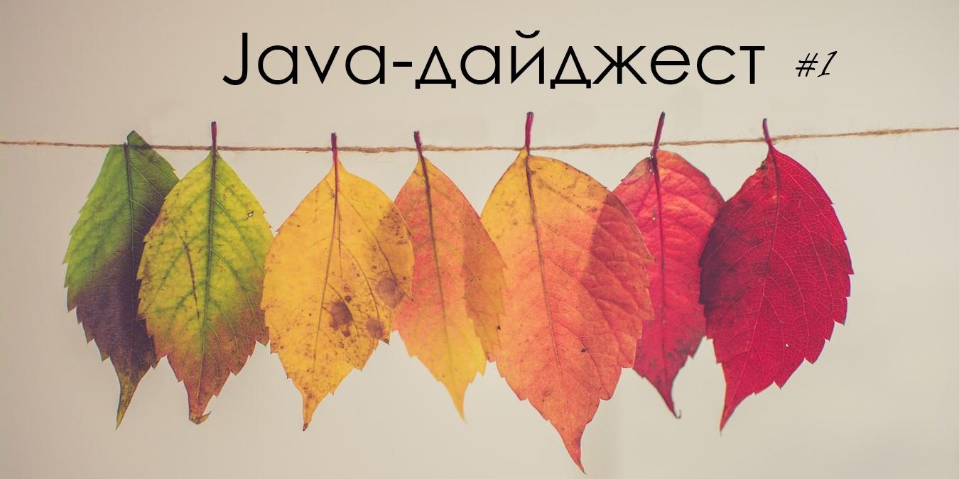 Java-дайджест за 7 сентября - 1