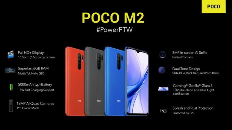 Xiaomi, спасибо за очередной клон. Представленный Poco M2 действительно является копией Redmi 9