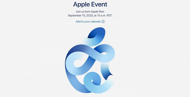 Официально: Apple представит новые продукты 15 сентября