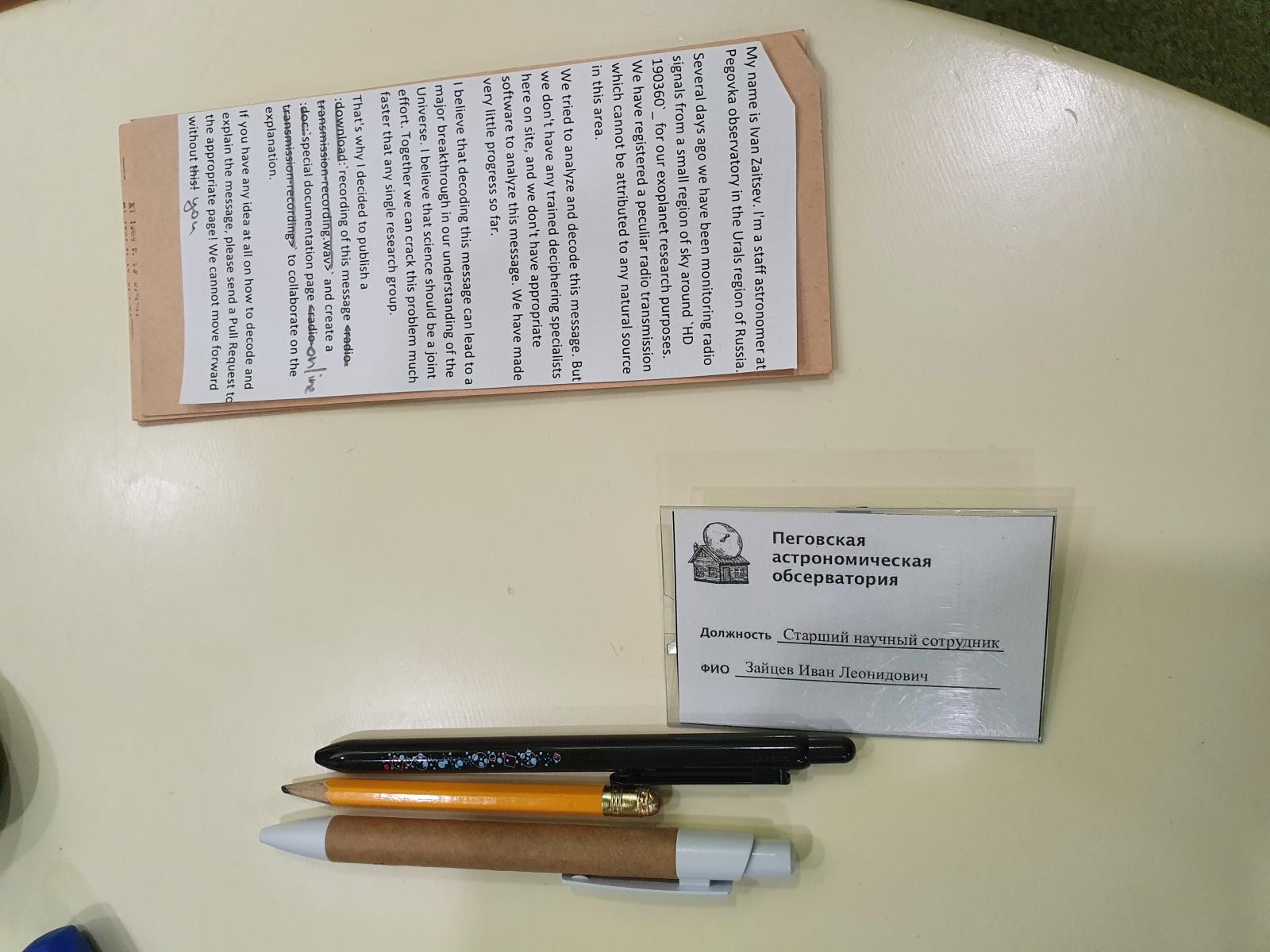 Перфокарта с текстом, бейджик Пеговской обсерватории и карандаш