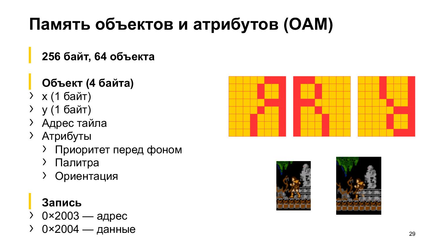 Эмуляция NES-Famicom-Денди на веб-технологиях. Доклад Яндекса - 22