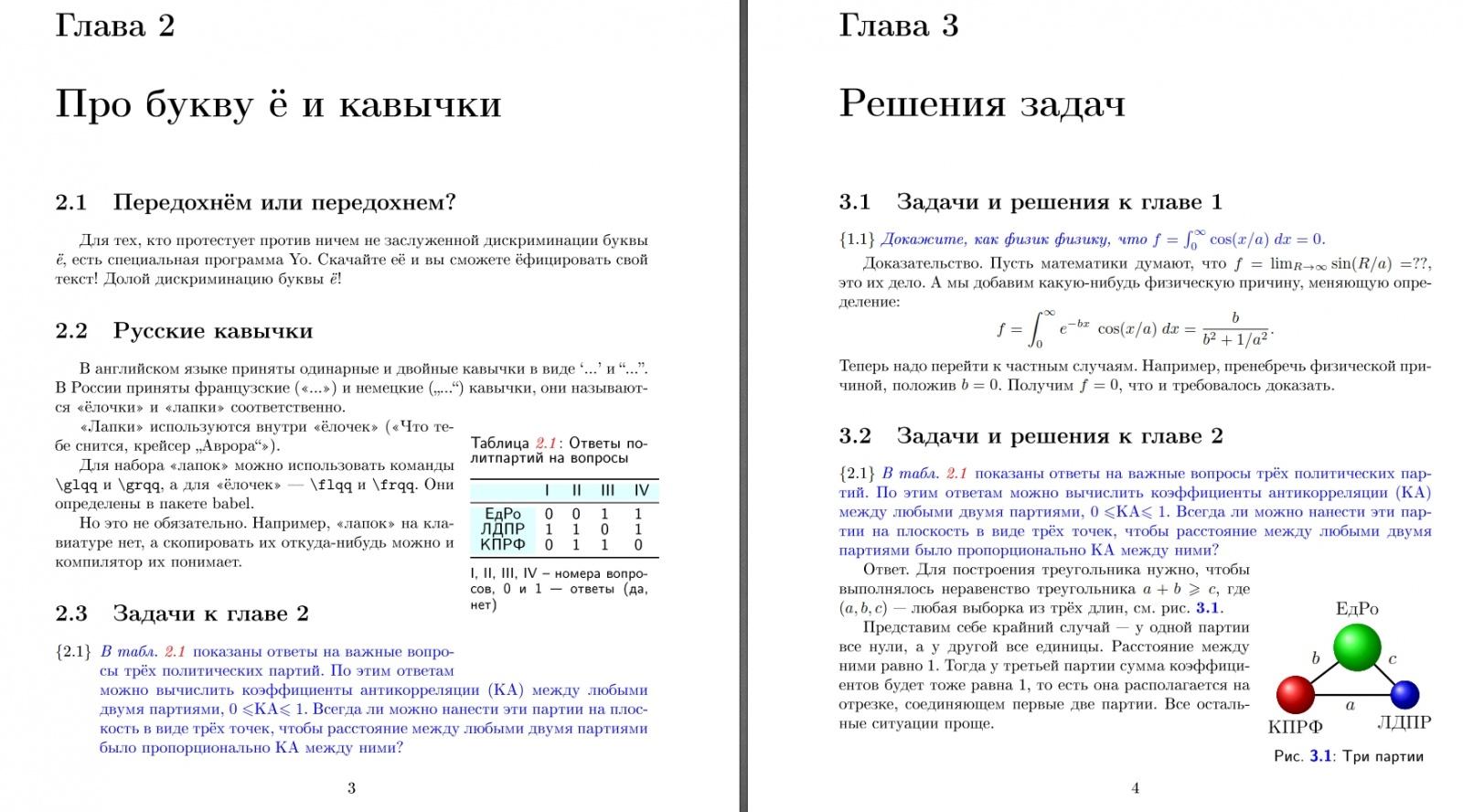 Как писать книгу по физике в LaTeX. Cтатья 1 - 10