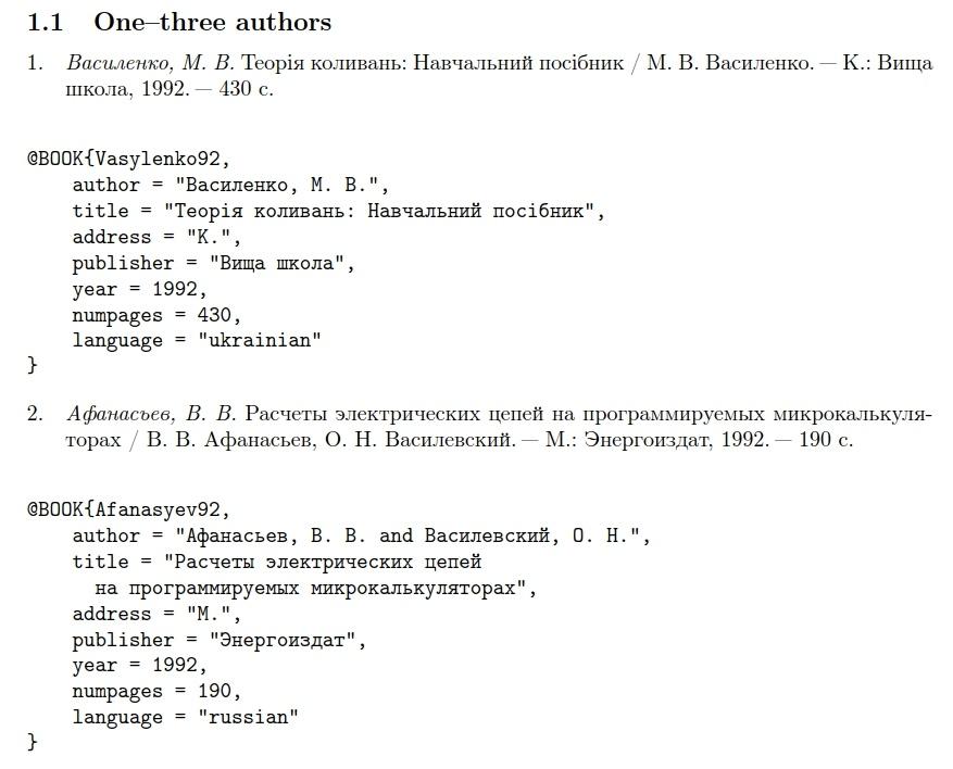 Как писать книгу по физике в LaTeX. Cтатья 1 - 5
